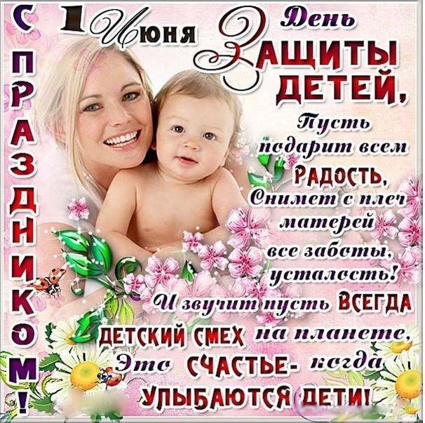 Поздравления  на День защиты детей