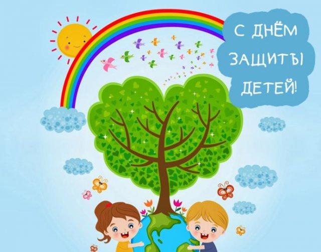 Открытки на День защиты детей