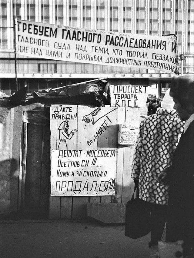 Палаточный городок возле гостиницы «Россия», г. Москва, пл. Васильевский спуск, сентябрь-октябрь 1990 года.