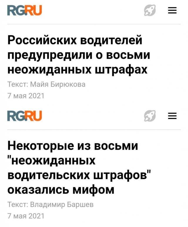 Странные, смешные и непонятные заголовки из свежей прессы