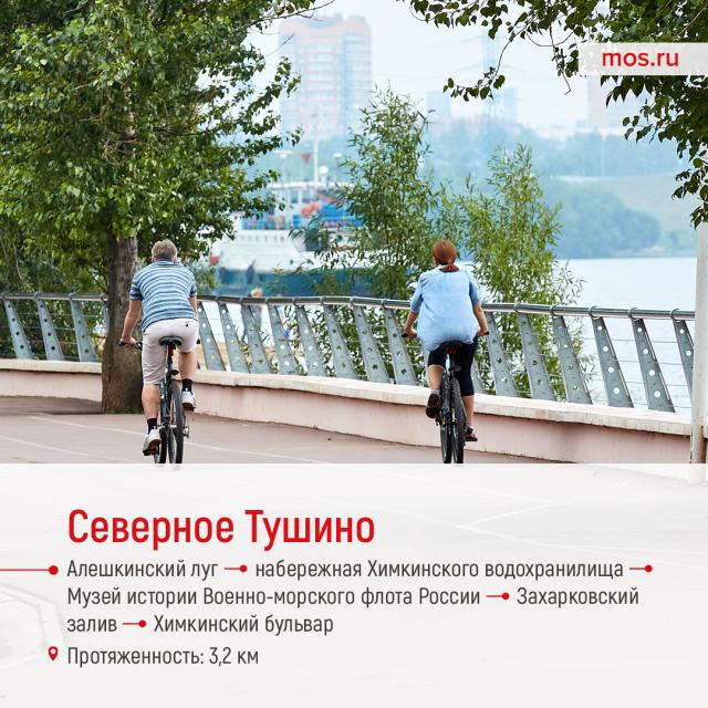 Самые красивые веломаршруты по Москве