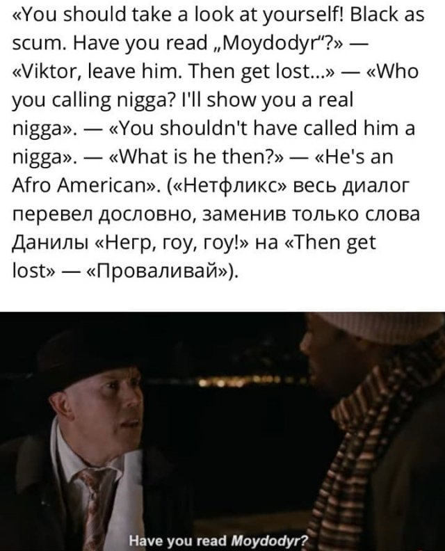 """Как Netflix перевел культовые российские фильмы """"Брат"""" и """"Брат 2"""""""