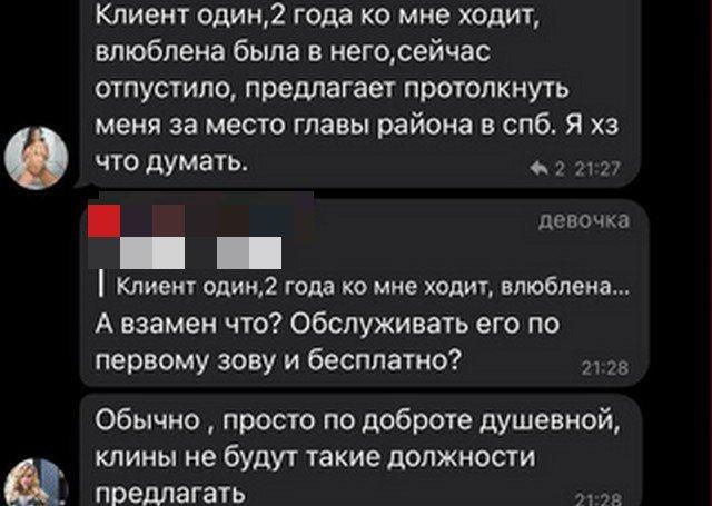 В Сети обсуждают переписку девушки, которой богатый клиент предлагает занять место главы района СПб