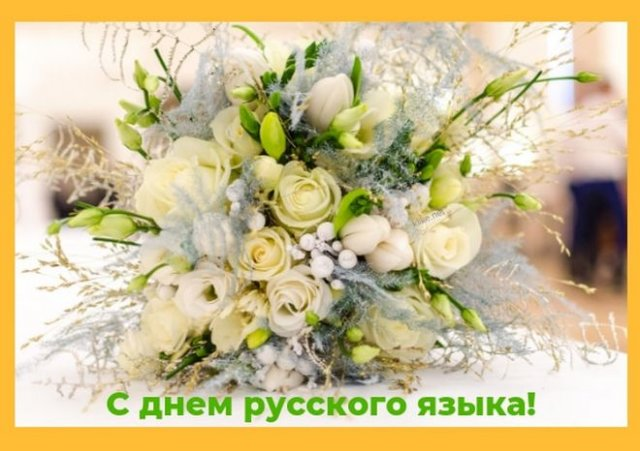 открытки на день русского языка