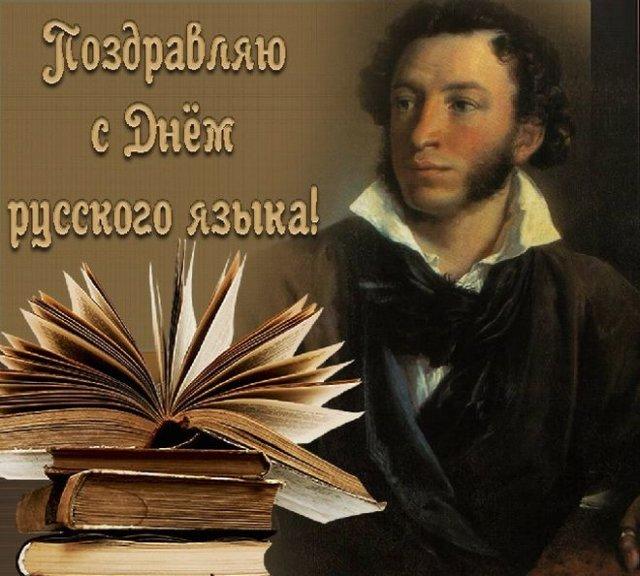 поздравления на день русского языка