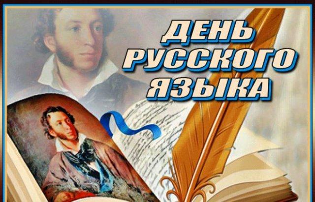 поздравления на пушкинский день