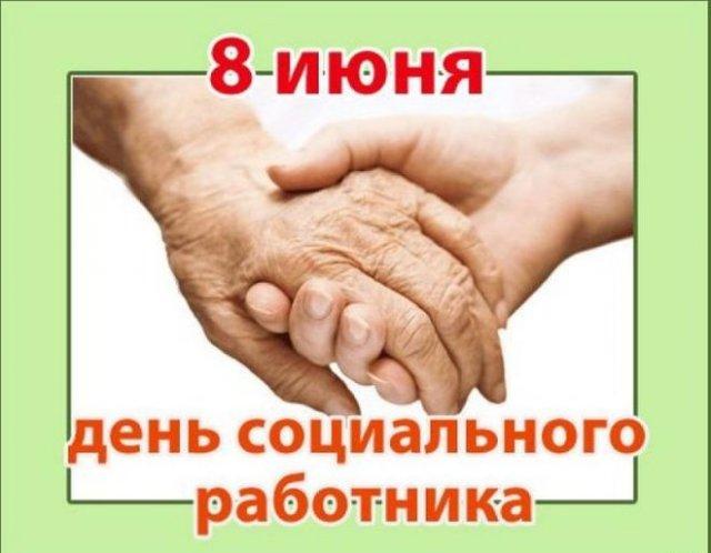 открытки на день социального работника