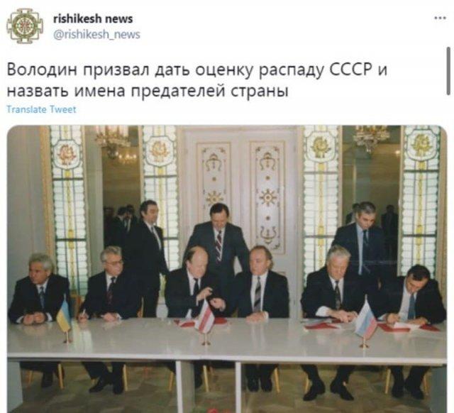 Вячеслав Володин потребовал назвать причастных к распаду СССР. Шутки и мемы на эту тему