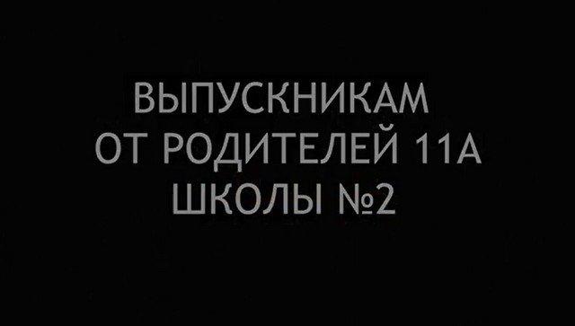 Родители выпускников школы №2 в Чите записали песню, чтобы поддержать ребят