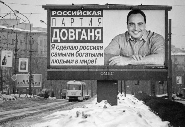 Смелое обещание, 1998 год.