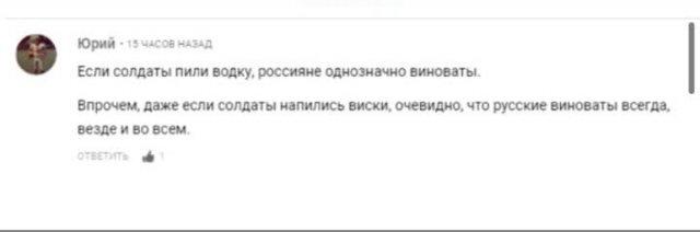 """Пьяных солдат НАТО высадили из поезда за дебош. В Сети появились шутки и мемы про """"русский след"""""""