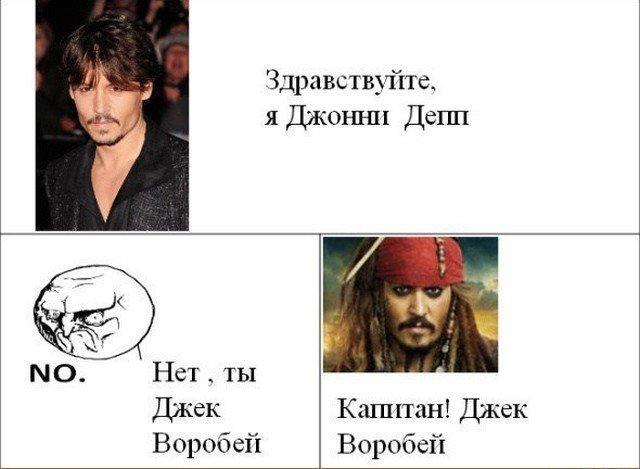 Шутки и мемы про Джонни Деппа
