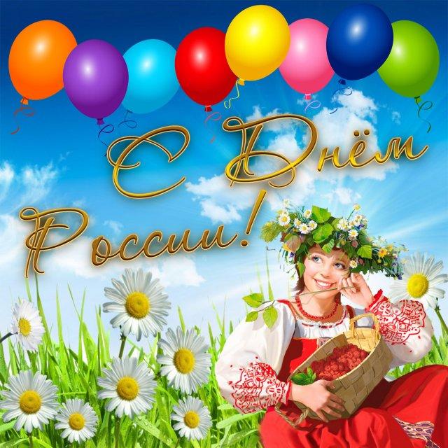 открытки на день россии 2021