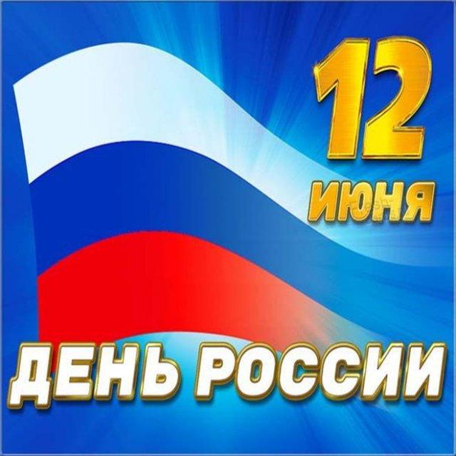открытки на день россии