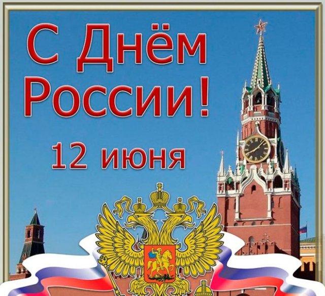 поздравления на день россии