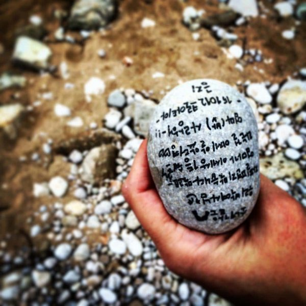 В Хорватии нашла камень с посланием маме на корейском языке