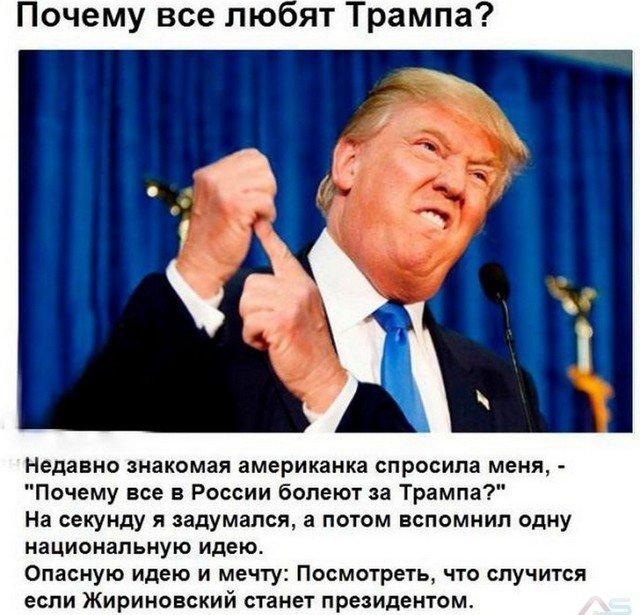 Дональду Трампу 75. Лучшие шутки и мемы