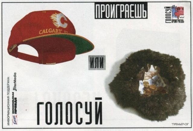 Агитка 1996 года