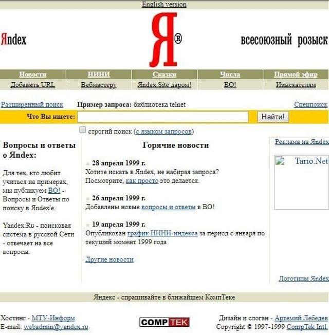 Яндекс образца 1999 года