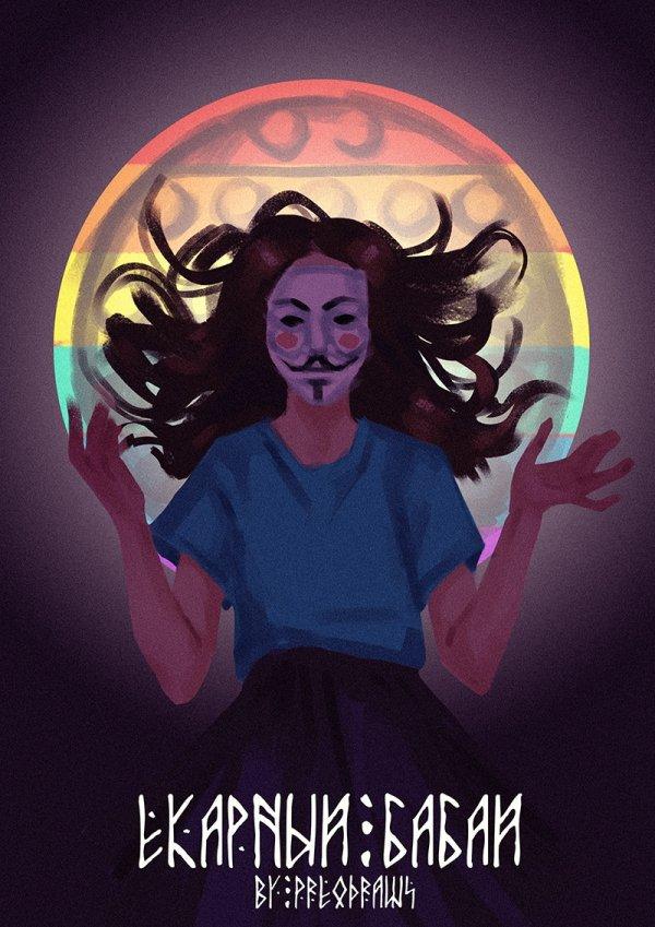 Девочка в маске Гая Фокса и с поп-ит в руках вдохновила художников из соцсетей
