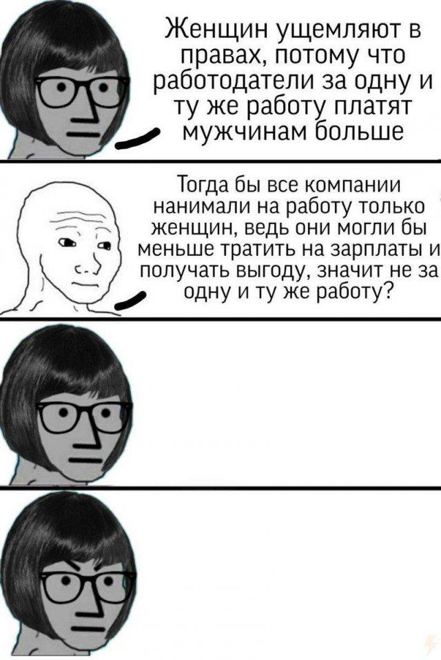 Приколы и мемы про феминисток и феминизм