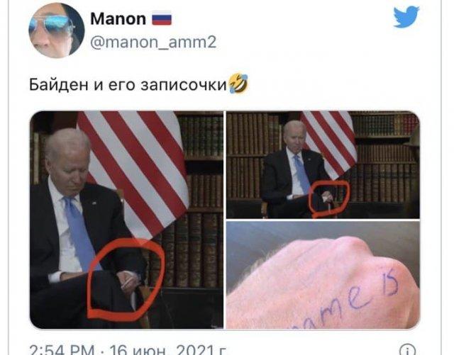 Встреча Владимира Путина и Джо Байдена: лучшие шутки и мемы