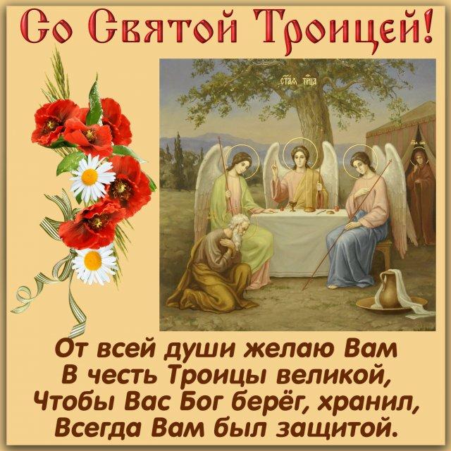 красивые открытки на троицу