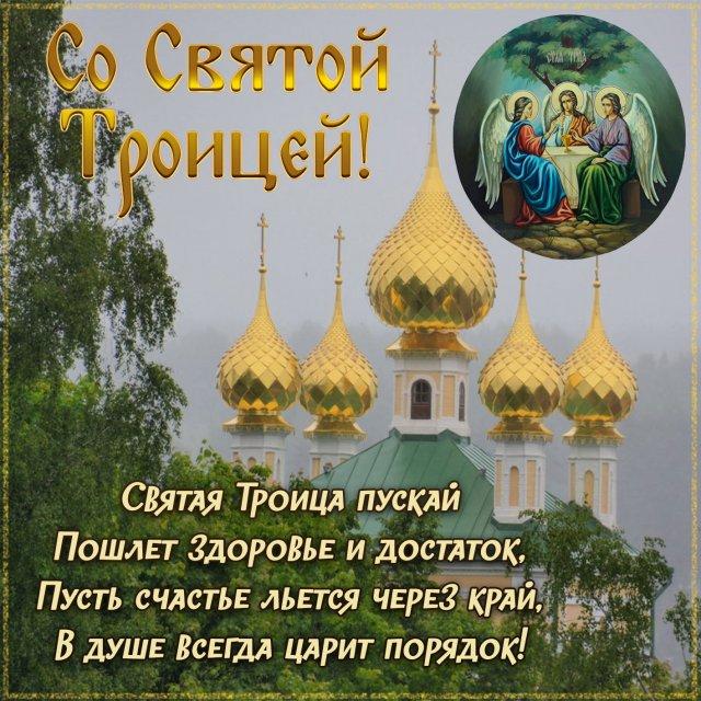 открытки на троицу 2021