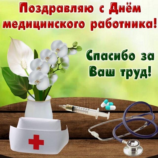 открытки на день медицинского работника