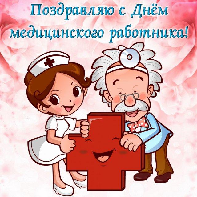 поздравления на день медицинского работника