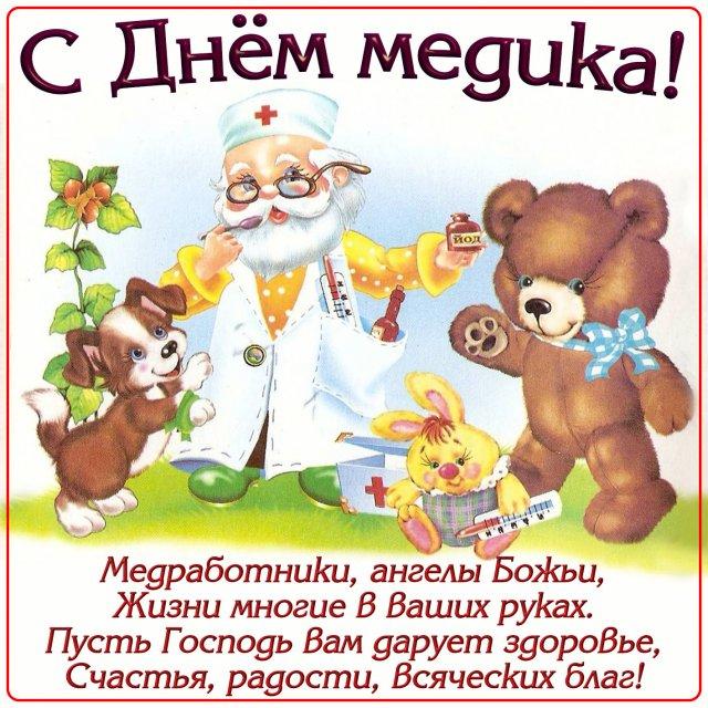 открытки на день медика