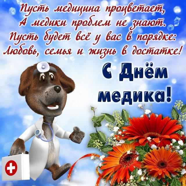 поздравления на день медика