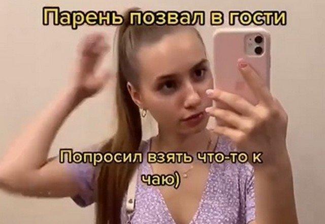Когда пригласил девушку к себе на чай, а она подумала о другом