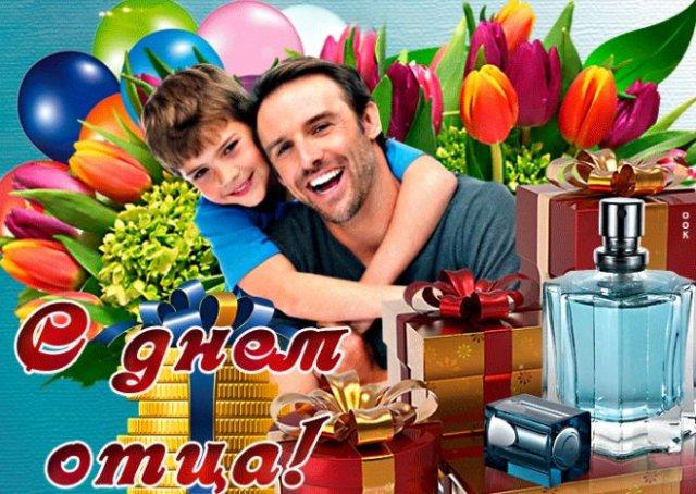 Поздравления и открытки на День отца