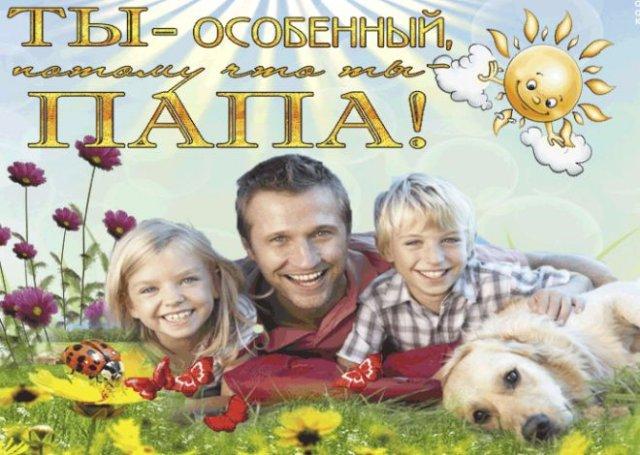 открытки на день отца