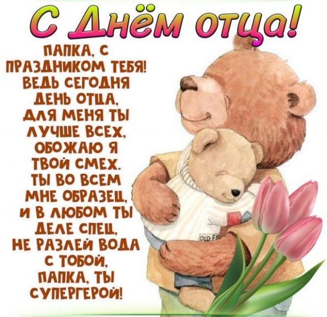 поздравления на день отца