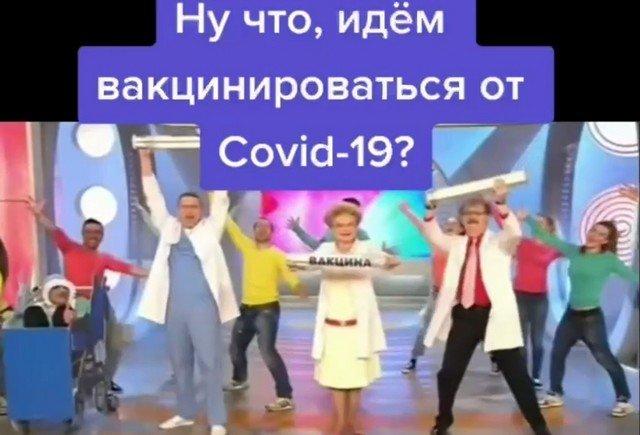 """Лучшая """"реклама"""" вакцинции от коронавируса от Елены Малышевой"""