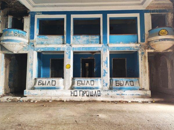 Заброшенный зимний театр в городе Гагра
