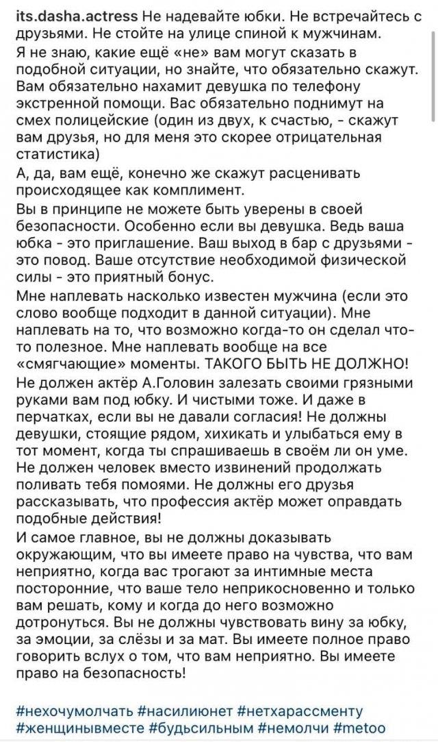 """Дарья Митичашвили обвинила звезду сериала """"Кадетство"""" Александра Головина в домогательствах"""