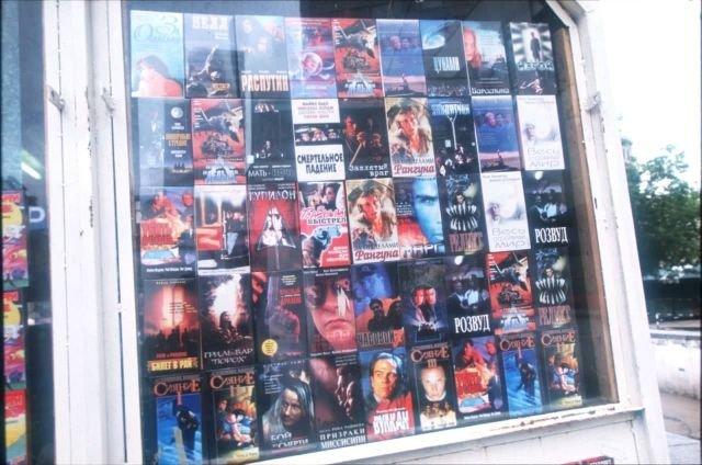 Американская кинопродукция в одном из московских ларьков, 1997 год.