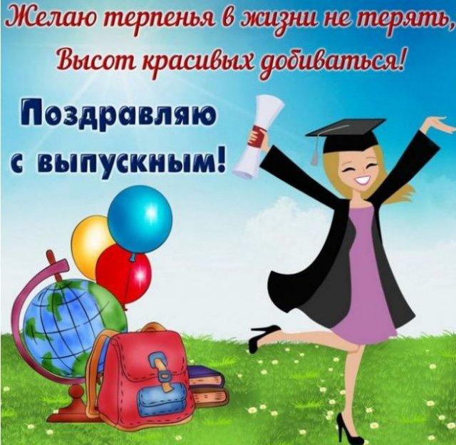 поздравления на выпускной