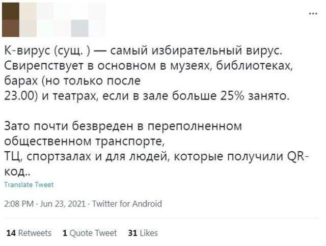 Шутки от пользователей социальных сетей про новые коронавирусные ограничения в Москве