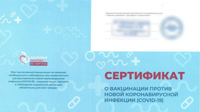 Без укола. Как устроен черный рынок сертификатов вакцинации от коронавируса