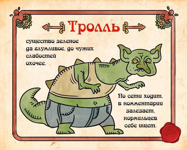 Интернет по-русски
