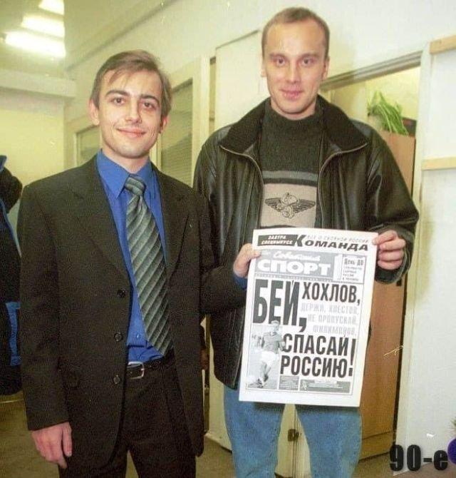 Журналист Д.Целых и футболист Д.Хохлов