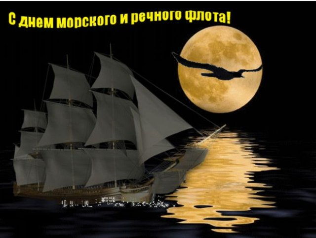 День морского и речного флота