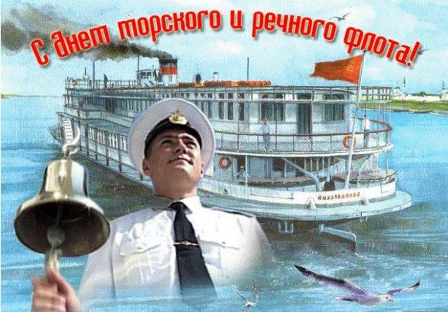 открытки на День работников морского и речного флота