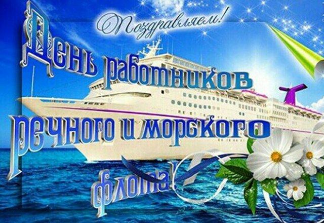 открытки на открытки на День морского и речного флота