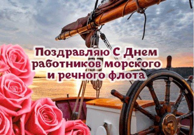 поздравления на День работников морского и речного флота