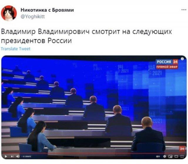 Шутки и мемы про прямую линию с Владимиром Путиным